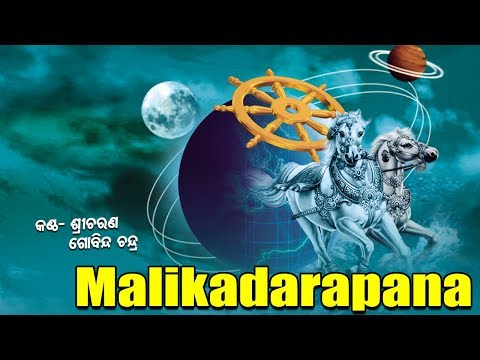 MAALIKADARPANE ମାଳିକା ଦରପଣେ Odia Jagannath Bhajan Full Video Song | Album- MALIKADARPANA