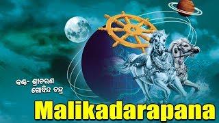 MAALIKADARPANE ମାଳିକା ଦରପଣେ Odia Jagannath Bhajan Full Video Song | Album- MALIKADARPANA