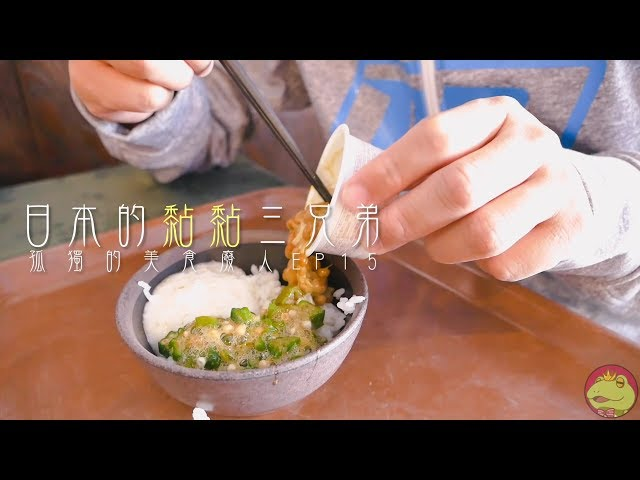 【呱吉】孤獨的美食廢人EP15:日本來的黏黏三兄弟
