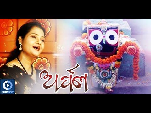 Jagannath Bhajan | Arpan | Odia Devotional Song | Karide Karide | Sailabhama