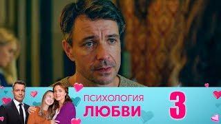 Психология любви | Серия 3