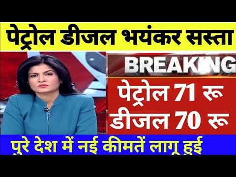 Petrol-diesel price 30/08/21, aaj ka petrol-diesel Ka bhav,आज का पेट्रोल डीजल का भाव,petrol ka rate
