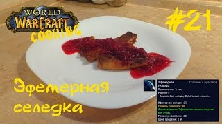 #21 Эфемерная селедка - World of Warcraft Cooking Skill in life - Кулинария мира Варкрафт