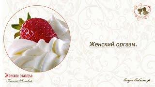 Женский оргазм, вебинар из серии сексуальное образование. Елена Попова.