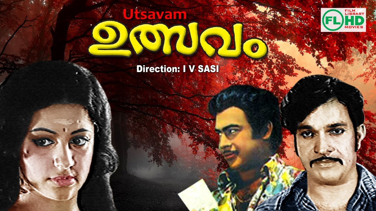 Download Ulsavam | Malayalam   Blockbuster Movie  | I V Sasi Cinema | K P Ummer | Ranichandra | Soman Others