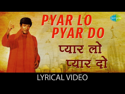 Pyar Lo Pyar Do with lyrics   प्यार लो प्यार दो गाने के बोल  Swami Dada  Dev Anand/Padmini Kolhapuri