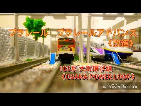 プラレールアドバンス 103系《OSAKA POWER LOOP》再現