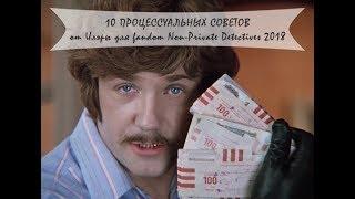 Иван Васильевич меняет профессию - 10 процессуальных советов