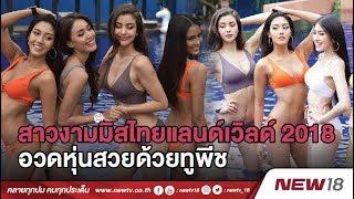 30 สาวงามมิสไทยแลนด์เวิลด์ 2018 อวดหุ่นสวย ในชุดว่ายน้ำทูพีช  Cr.Miss World - Thailand
