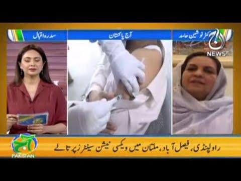 COVID-19 Vaccine Shortage In Pakistan   Aaj Pakistan   22nd June 2021   Aaj News   Part-1