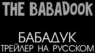 Бабадук официальный трейлер на русском языке HD | (The Babadook)