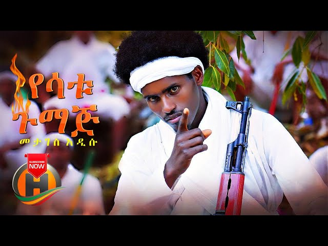 Metages Addisu - Yesatu Gumaj | የሳቱ ጉማጅ - New Ethiopian Music 2021 (Official Video)