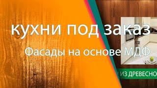 Кухни под заказ на основе из МДФ(, 2014-08-28T19:20:45.000Z)