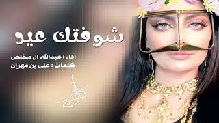 شيله شوفتك عيد 😴💕💏 || مرحبا يا طاري الي بين خلق الله يفدا 😘 | اداء : عبدالله ال مخلص