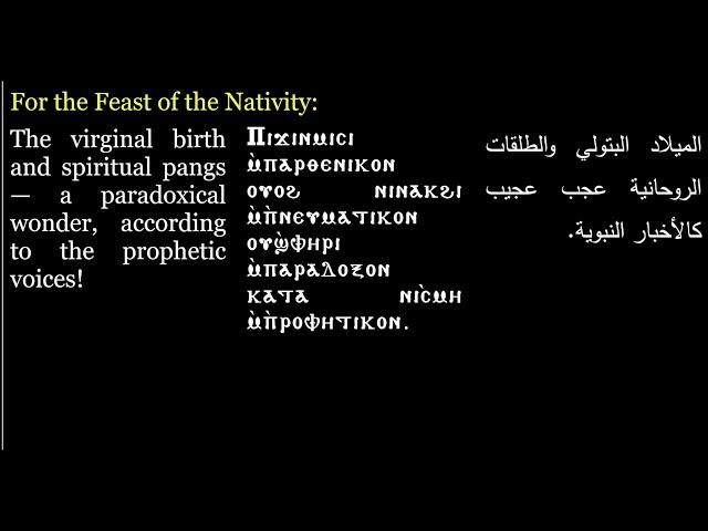 Natvity Verses of Cymbals
