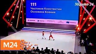 В Москве состоится чемпионат и первенство России по акробатическому рок-н-роллу - Москва 24