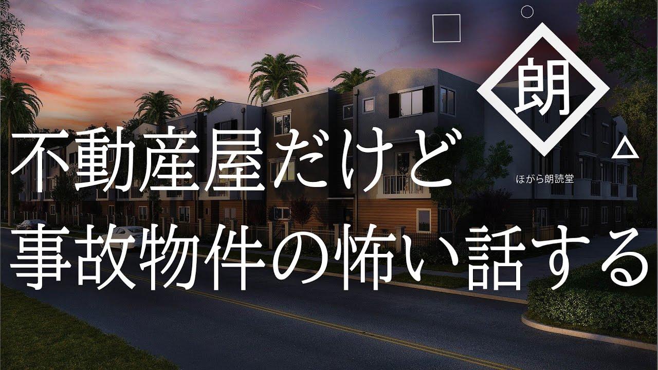 【朗読】不動産屋だけど事故物件の怖い話する