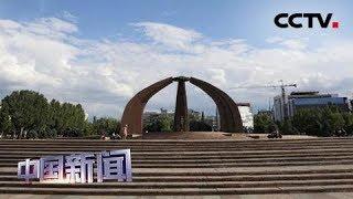 [中国新闻] 专家:中吉关系及各领域合作将再上新台阶   CCTV中文国际