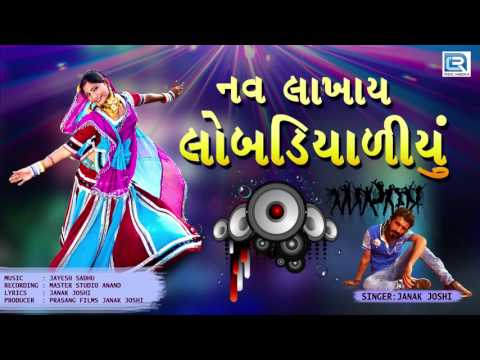 Nav Lakhay Lobadiyaliyu - DJ REMIX | New Gujarati Song 2017 | Janak Joshi | Full Audio Song
