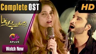 Mere Bewafa - Complete OST | Dhuhayain | Starting From 7th March Wednesday at 8:00pm on Aplus.mp3