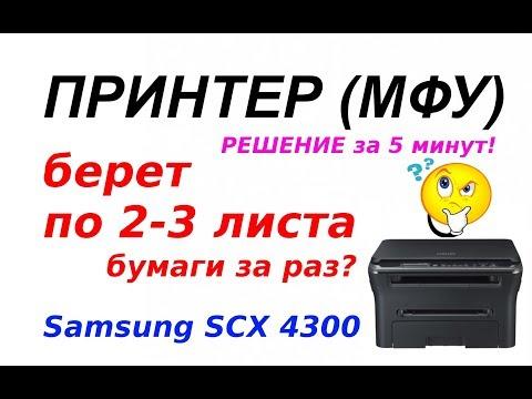 """Принтер захватывает по несколько листов за раз и выдает ошибку """"замятие бумаги"""", Samsung SCX 4300"""