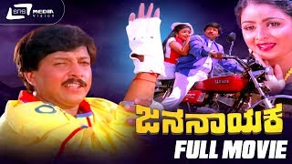 Jana Nayaka| Kannada Full Movie |  Dr.Vishnuvardhan | Bhavya | Family Movie