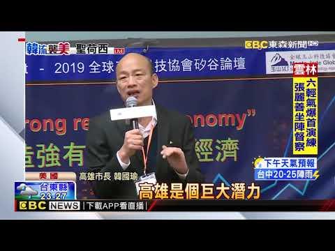 最新》韓國瑜午宴演說:雙語教育、自由經貿區已慢20年