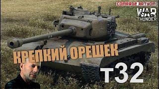 War Thunde. Тест-драйв американского тяжа Т32