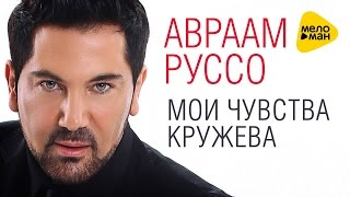 Авраам Руссо  - Мои чувства  - кружева (Official Lyric Video 2016)