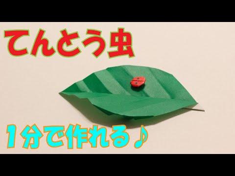 【折り紙 作り方】てんとう虫 ~立体/昆虫~|3D Paper Ladybug /DIY,Tutorial , YouTube