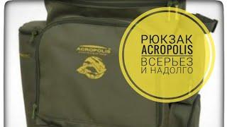 Рюкзак Acropolis РР-1-видео обзор