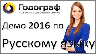 Видеоразбор ДЕМО ЕГЭ по русскому языку 2016 года