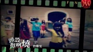 詹雅雯【頭殼抱咧燒】 Official Music Video
