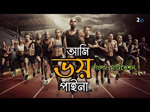 নিজের প্রতি বিশ্বাস রাখো | Don't Fear Society | Bangla Motivational Video