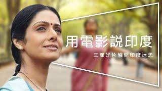用電影說印度 - 三部好片解開印度迷思
