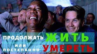 Побег из Шоушенка / The Shawshank Redemption (1994) - Мысли о Фильме (Без Спойлеров!)