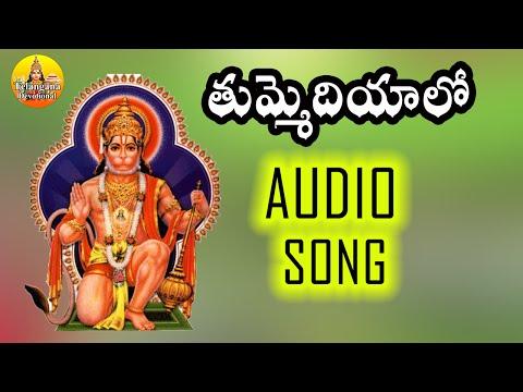 తుమ్మెదియాలో || Singer Ramadevi || Lord Hanuman Songs Telugu || Kondagattu Anjanna Songs
