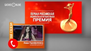 """Аида Гарифуллина получила """"Первую национальную музыкальную премию"""""""