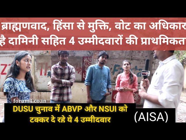 JNU की तरह DU भी होगा लाल-लाल! | क्या कहते हैं AISA (Left) के उम्मीदवार | DUSU Elections 2019