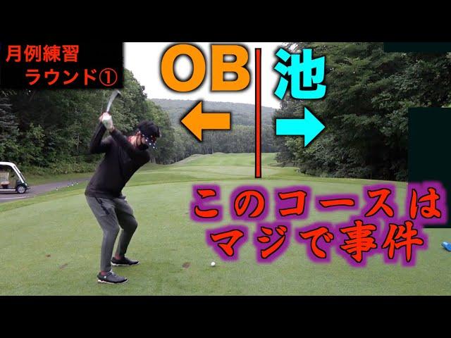 【月例練習ラウンド①】月例のために練習ラウンドに来たら激狭コースで大変なことになった【北海道ゴルフ】
