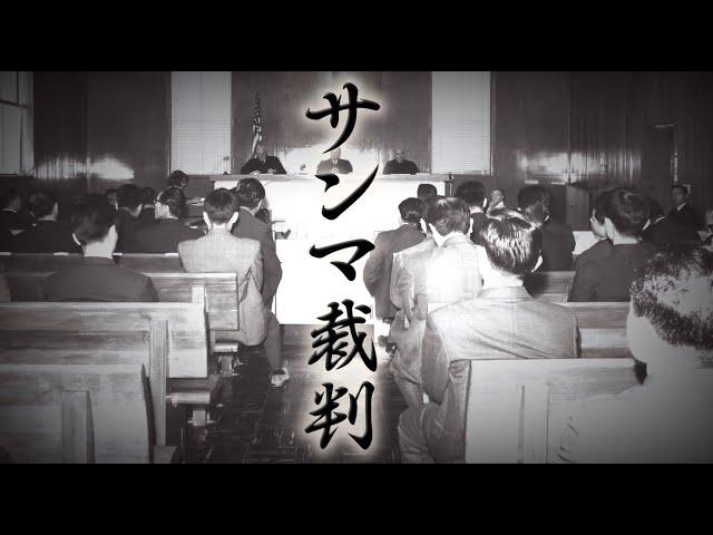映画予告-映画『サンマデモクラシー』予告編