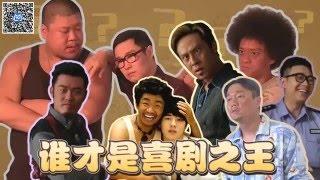 【電影】《唐人街探案》喜劇之王特輯