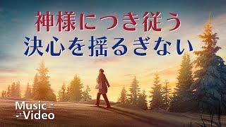 経歴賛美歌MV「神様につき従う決心を揺るぎない」