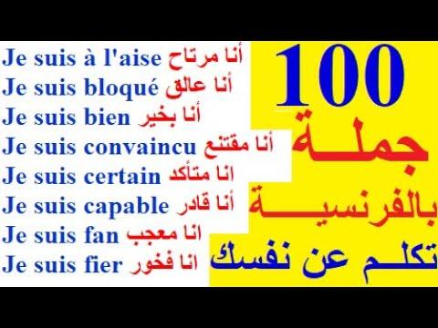 10000 جملة باللغة الفرنسية مترجمة للغة العربية في قائمة واحدة جمل وعبارات شائعة ومهمة في اللغة الفرنسية