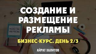 Создание и размещение рекламных материалов. №2 Айрат Халитов