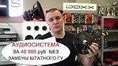 URAL DB 4.150 - Обзор и настройка нового 4х-канальника от Урал .