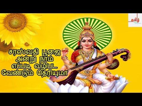 சரஸ்வதி-பூஜை-அன்று-நாம்-எப்படி-வழிபட-வேண்டும்-தெரியுமா- -saraswathi-pooja-in-tamil