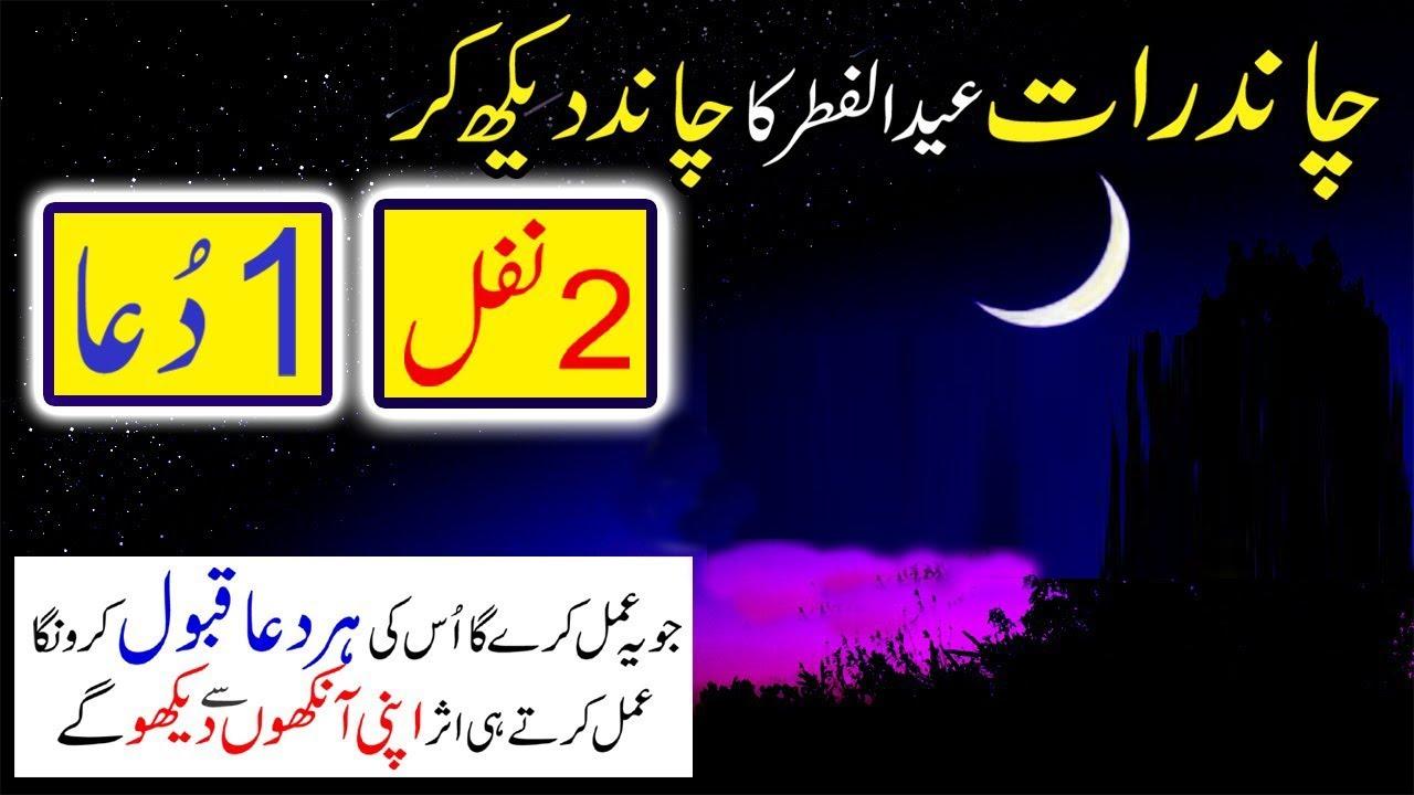 Eid ka chand dekh kar ye Dua parh lain || Chand rat  2 nafil ka wazifa || عید کی چاند رات کا عمل