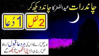 Eid ka chand dekh kar ye Dua parh lain || Chand rat  2 nafil ka wazifa || عید کی چاند رات کا عمل Medium (360p)