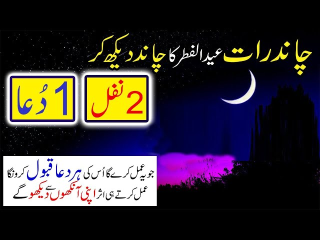 Eid ka chand dekh kar ye Dua parh lain || Chand rat  2 nafil ka wazifa || عید کی چاند رات کا عمل Standard quality (480p)